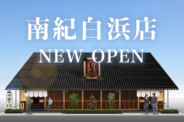 南紀白浜店 NEW OPEN